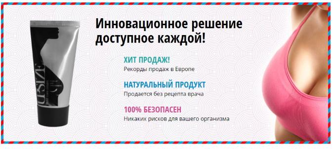 крем для увеличения груди Соликамск