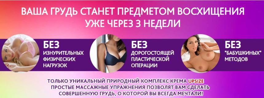 крем для увеличения груди Иркутск