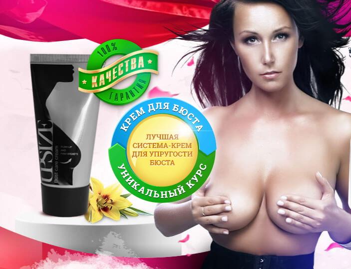 крем для увеличения груди в Севастополи