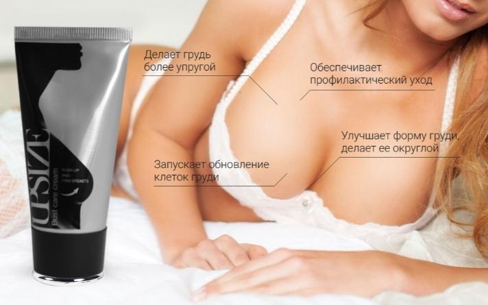 крем для увеличения груди в Умани