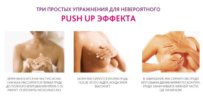 крем для увеличения груди в Лебедине