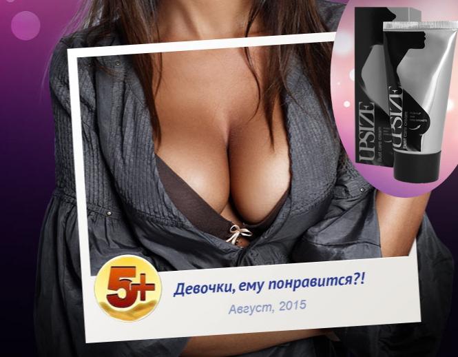 крем для груди breast